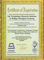 宿州资质体系认证证书
