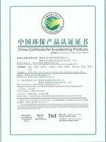 宿州中国环保产品认证证书